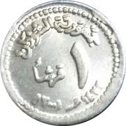 1 Qirsh (Pattern) – reverse