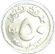 50 Qirsh (Pattern) – reverse