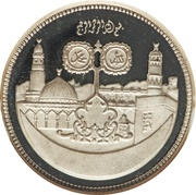 10 Pounds (15th Hijrah Century; Silver Piedfort) – reverse