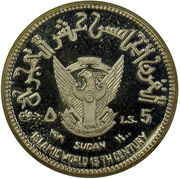 5 Pounds (15th Hijrah Century; Silver Piedfort) – obverse