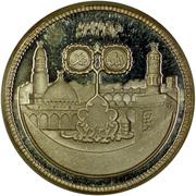 5 Pounds (15th Hijrah Century; Silver Piedfort) – reverse