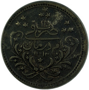20 Qirsh - Abdullah (without flowers) – reverse