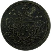 20 Qirsh - Abdullah (without flowers) – reverse