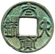 6 Zhu (Southern dynasties; Southern Chen) – obverse