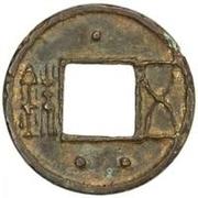 """50 Zhu - Yuan (Wu Zhu; """"Two pillar"""" type) – obverse"""