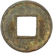"""50 Zhu - Yuan (Wu Zhu; """"Two pillar"""" type) – reverse"""