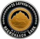 25 Zarin (25th Anniversary of the Republic of South Ossetia) – obverse