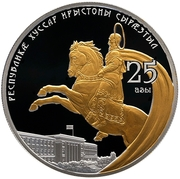 25 Zarin (25th Anniversary of the Republic of South Ossetia) – reverse