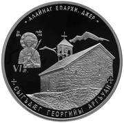 25 Zarin (Temple of St. George, Geri) – reverse