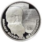 25 Zarin (Vsevolod Miller 170th Anniversary) – reverse