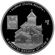 25 Zarin (Church of the Archangel Michael, Ikorta) – reverse