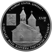 25 Zarin (Church of the Nativity of the Blessed Virgin, Tskhinvali) – reverse