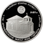 25 Zarin (Church of the Holy Archangels Michael and Gabriel, Kobet) – reverse