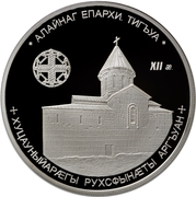 25 Zarin (Church of the Assumption of the Blessed Virgin Mary, Tigua) – reverse