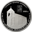 25 Zarin (Church of St. George the Victorious, Tskhinval) – reverse