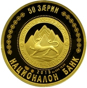 50 Zarin (Independence) – obverse