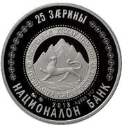 25 Zarin (Ruten Gagloev 130th Anniversary) – obverse