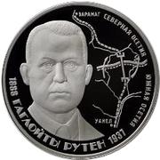 25 Zarin (Ruten Gagloev 130th Anniversary) – reverse