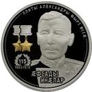 25 Zarin (Issa Pliyev 115th Anniversary) – reverse