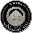 25 Zarin (Georgy Khetagurov 115th Anniversary) – obverse