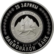 25 Zarin (Georgy Khetagurov 115th Anniversary) – obverse