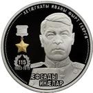 25 Zarin (Georgy Khetagurov 115th Anniversary) – reverse