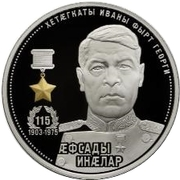 25 Zarin (Georgy Khetagurov 115th Anniversary) – reverse