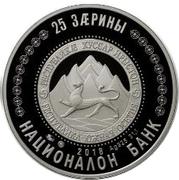 25 Zarin (Hadji-Umar Mamsurov 115th Anniversary) – obverse
