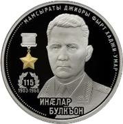 25 Zarin (Hadji-Umar Mamsurov 115th Anniversary) – reverse