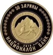 50 Zarin (Hadji-Umar Mamsurov 115th Anniversary) – obverse