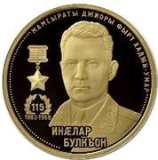 50 Zarin (Hadji-Umar Mamsurov 115th Anniversary) – reverse
