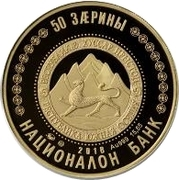 50 Zarin (Georgy Khetagurov 115th Anniversary) – obverse