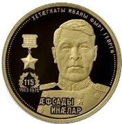 50 Zarin (Georgy Khetagurov 115th Anniversary) – reverse