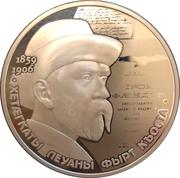 25 Zarin (Kosta Khetagurov 165th Anniversary) – reverse