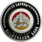 25 Zarin (Kosta Khetagurov 155th Anniversary) – obverse