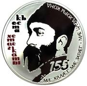 25 Zarin (Kosta Khetagurov 155th Anniversary) – reverse