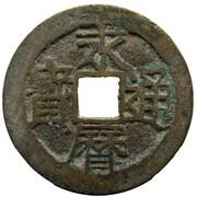1 Cash - Yongli (Tongbao) – obverse