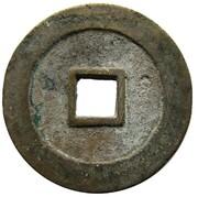 1 Cash - Yongli (Tongbao) – reverse