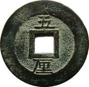 5 Cash - Yongli (Tongbao) – reverse