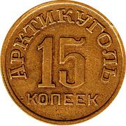 15 Kopeks (Arctic coal) – reverse