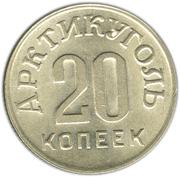 20 Kopeks (Arctic Coal) – reverse
