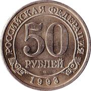 50 Roubles – reverse