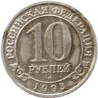 10 Roubles – reverse