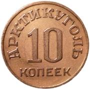 10 Kopeks (Arctic Coal) – reverse