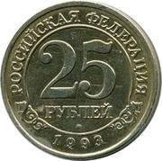 25 Roubles – reverse