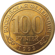 100 Roubles – reverse