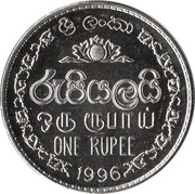 1 Rupee (magnetic) – reverse
