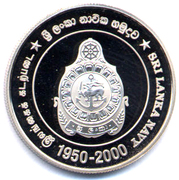 1 Rupee (50 Years of Sri Lankan Navy) – reverse