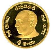 1 Rupee (President Jayewardene) – reverse