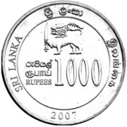 1000 Rupee (Cricket World Cup) – reverse